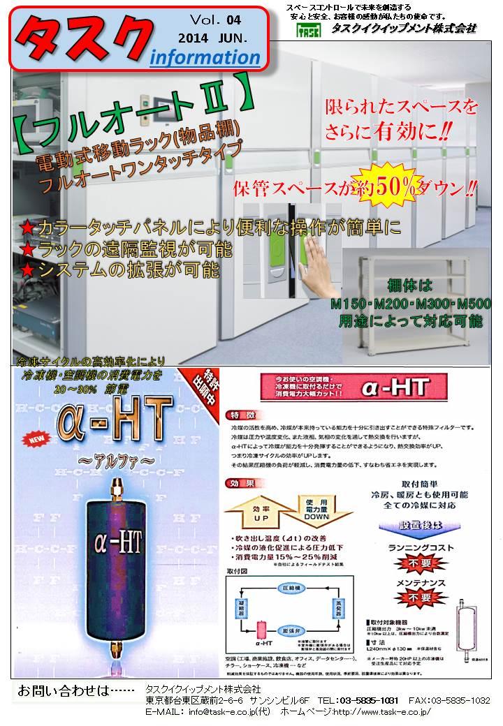 電動式移動ラック(物品棚) フルオートワンタッチタイプ 【フルオートⅡ】
